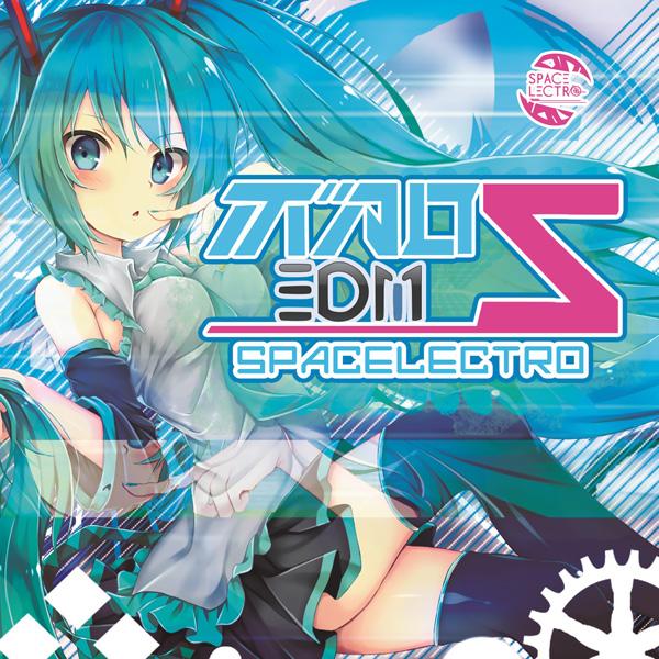 ボカロEDM5 (Vocalo EDM5) (album)