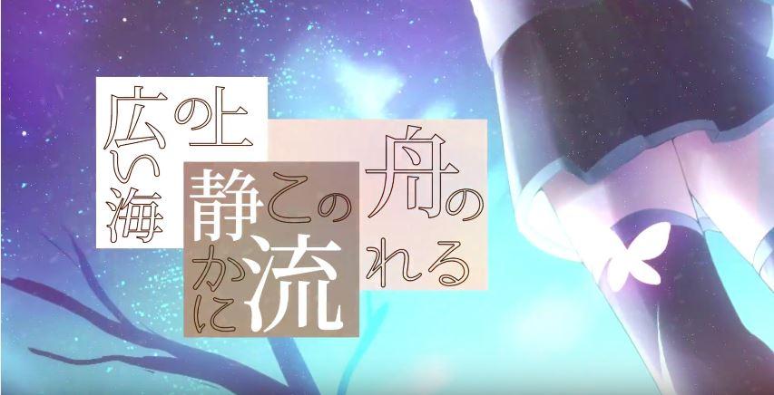 星ノ行方マデ (Hoshi no Yukue made)