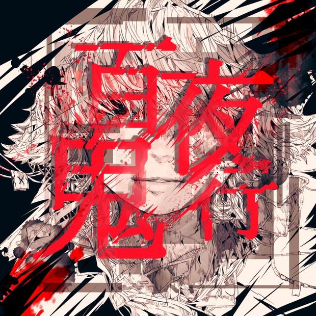 百鬼夜行 (Hyakkiyakou) (album)