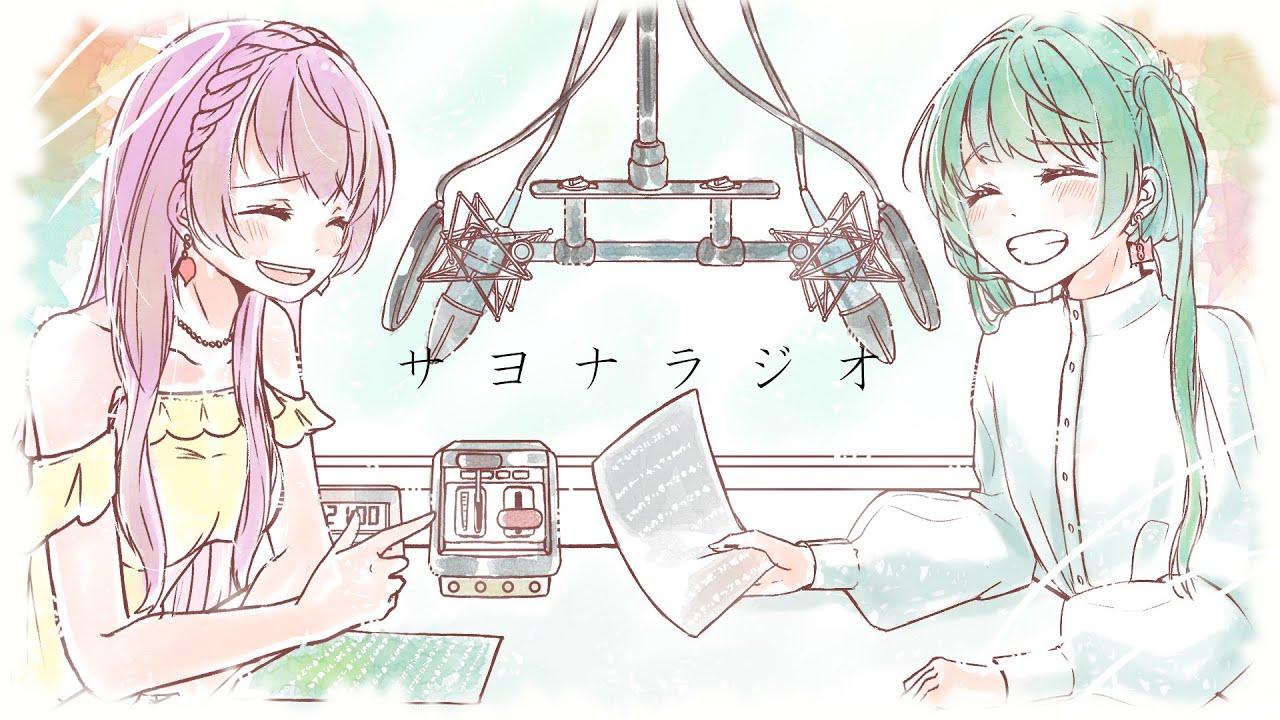 サヨナラジオ (Sayonarajio)