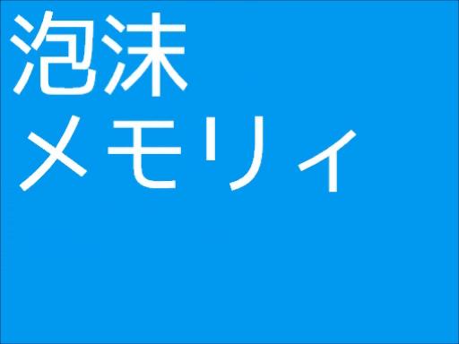 泡沫メモリィ (Utakata Memory)