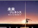 未来ジェネシス (Mirai Genesis)