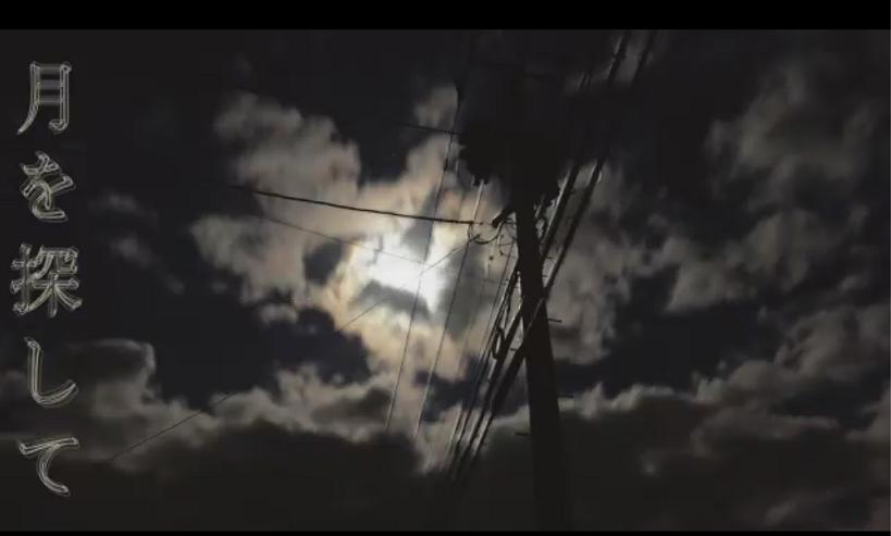 月を探して (Tsuki o Sagashite)
