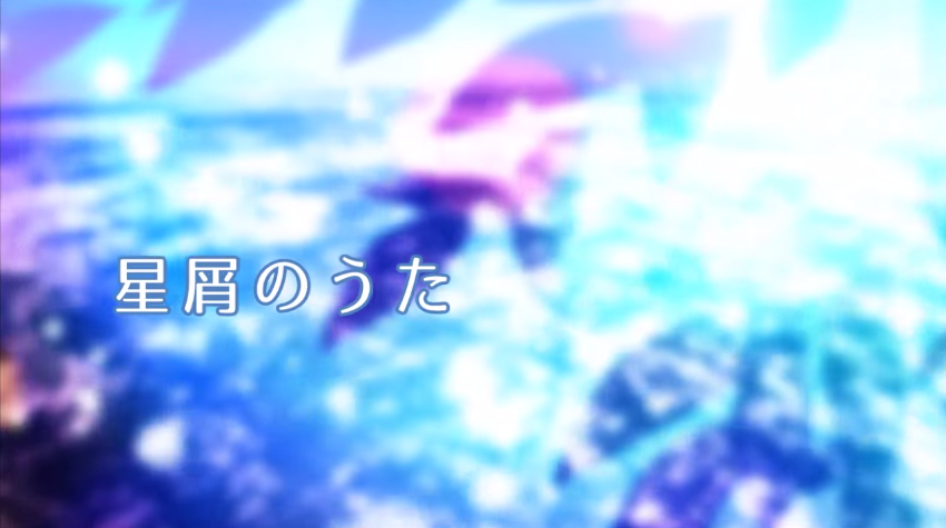 星屑のうた (Hoshikuzu no Uta)