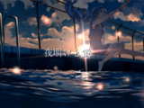 夜明けと蛍 (Yoake to Hotaru)