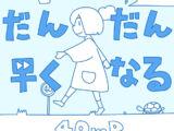 だんだん増えてゆく (Dandan Fuete Yuku)