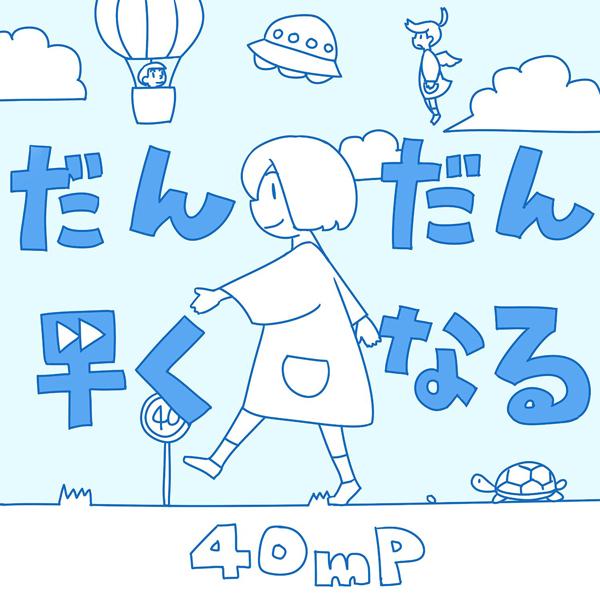 だんだん早くなる (Dandan Hayaku Naru) (album)