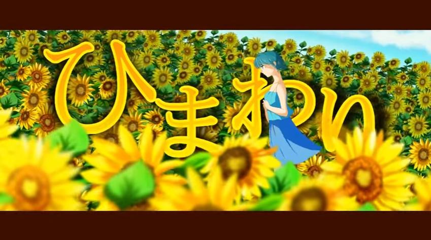 ひまわり (Himawari)/Tiara