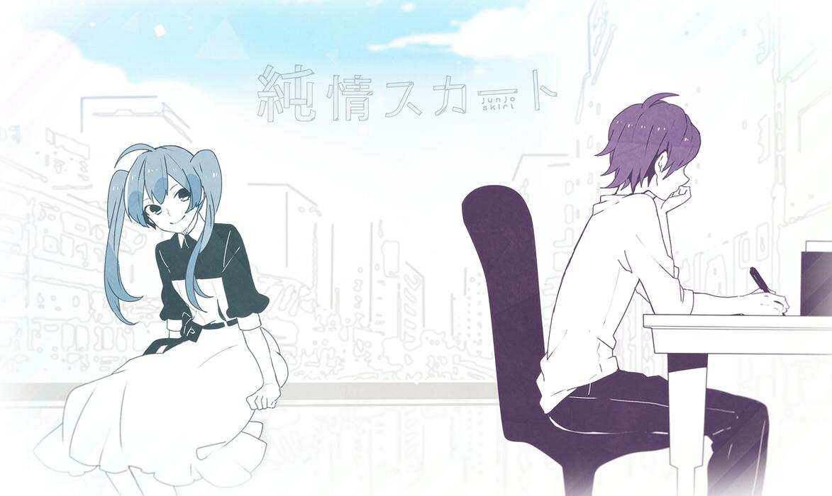 純情スカート (Junjou Skirt)