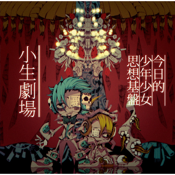 小生劇場 (Shousei Gekijou) (album)