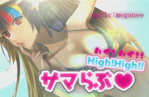 High!High!!サマらぶ♥ (High!High!! Summer Love♥)