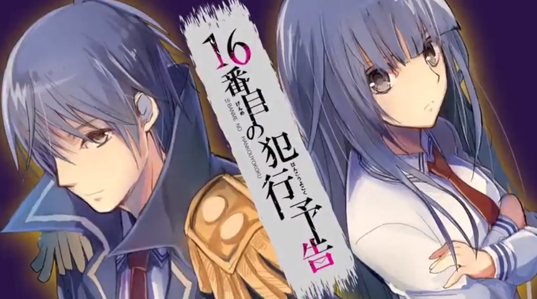 16番目の犯行予告 (16-banme no Hankou Yokoku)