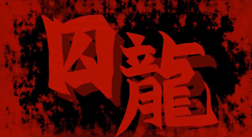 囚龙 (Qiú Lóng)