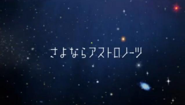 さよならアストロノーツ (Sayonara Astronauts)