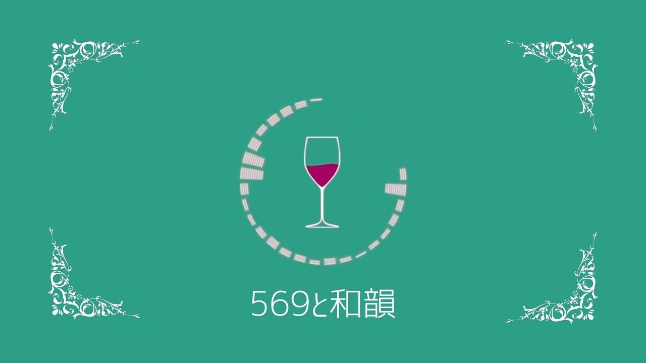 569と和韻 (569 to Wain)