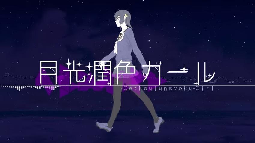 月光潤色ガール (Gekkou Junshoku Girl)
