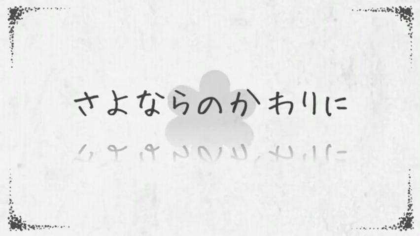 さよならのかわりに (Sayonara no Kawari ni)