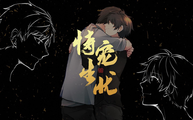 恃宠生忧 (Shì Chǒng Shēng Yōu)