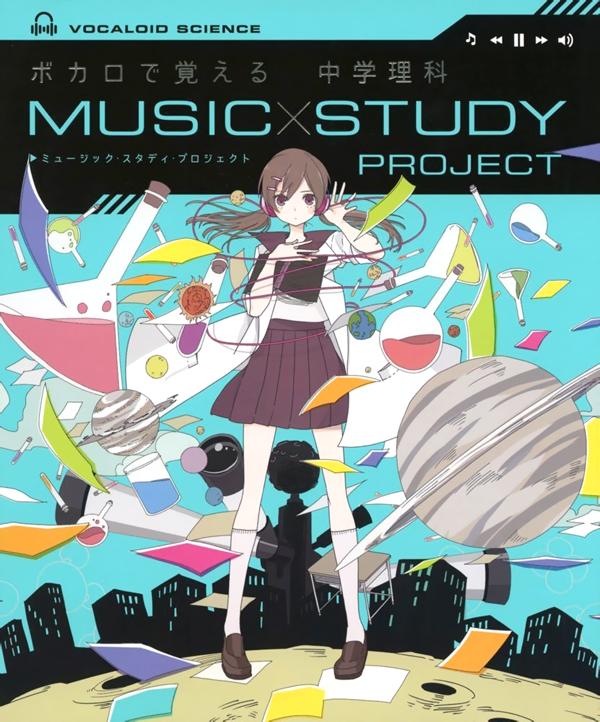 ボカロで覚える中学理科 (Vocalo de Oboeru Chuugaku Rika) (album)
