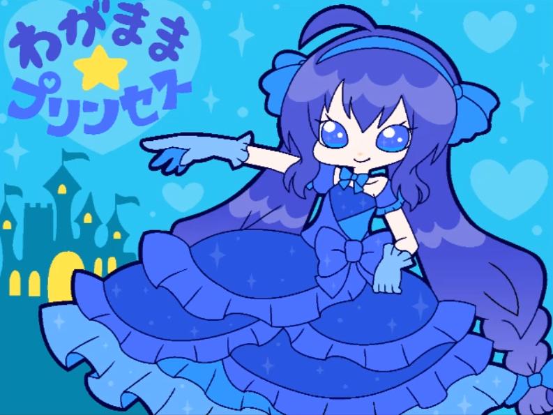 わがまま☆プリンセス (Wagamama ☆ Princess)