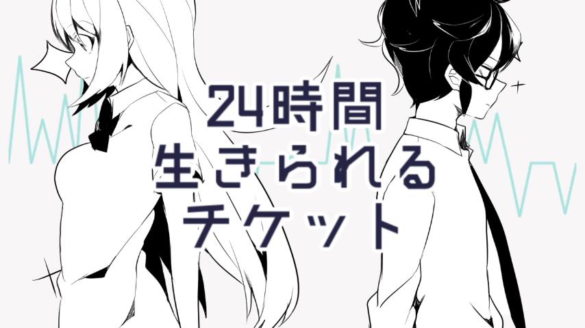 24時間生きられるチケット (24 Jikan Ikirareru Ticket)