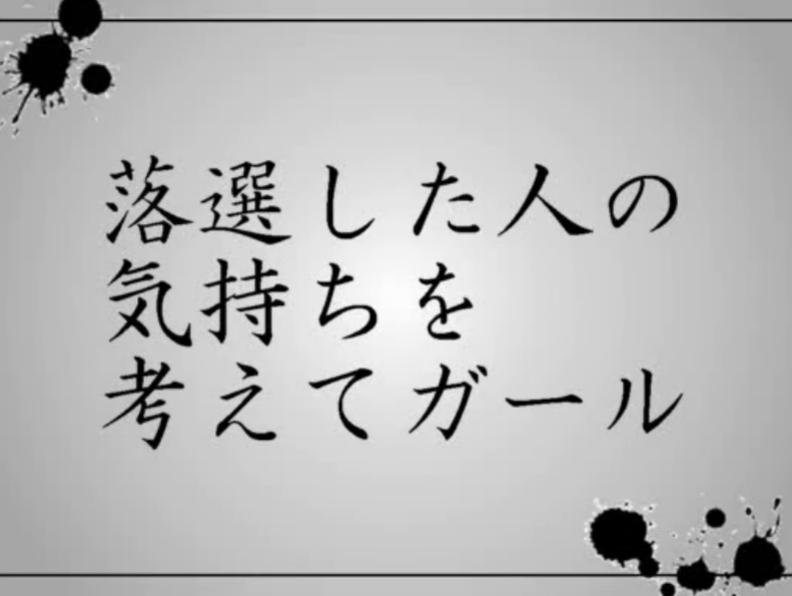 落選した人の気持ちを考えてガール (Rakusen shita Hito no Kimochi o Kangaete Girl)