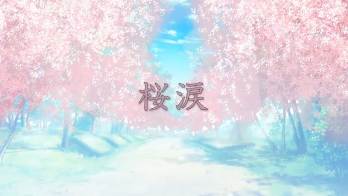 桜涙 (Sakura Namida)