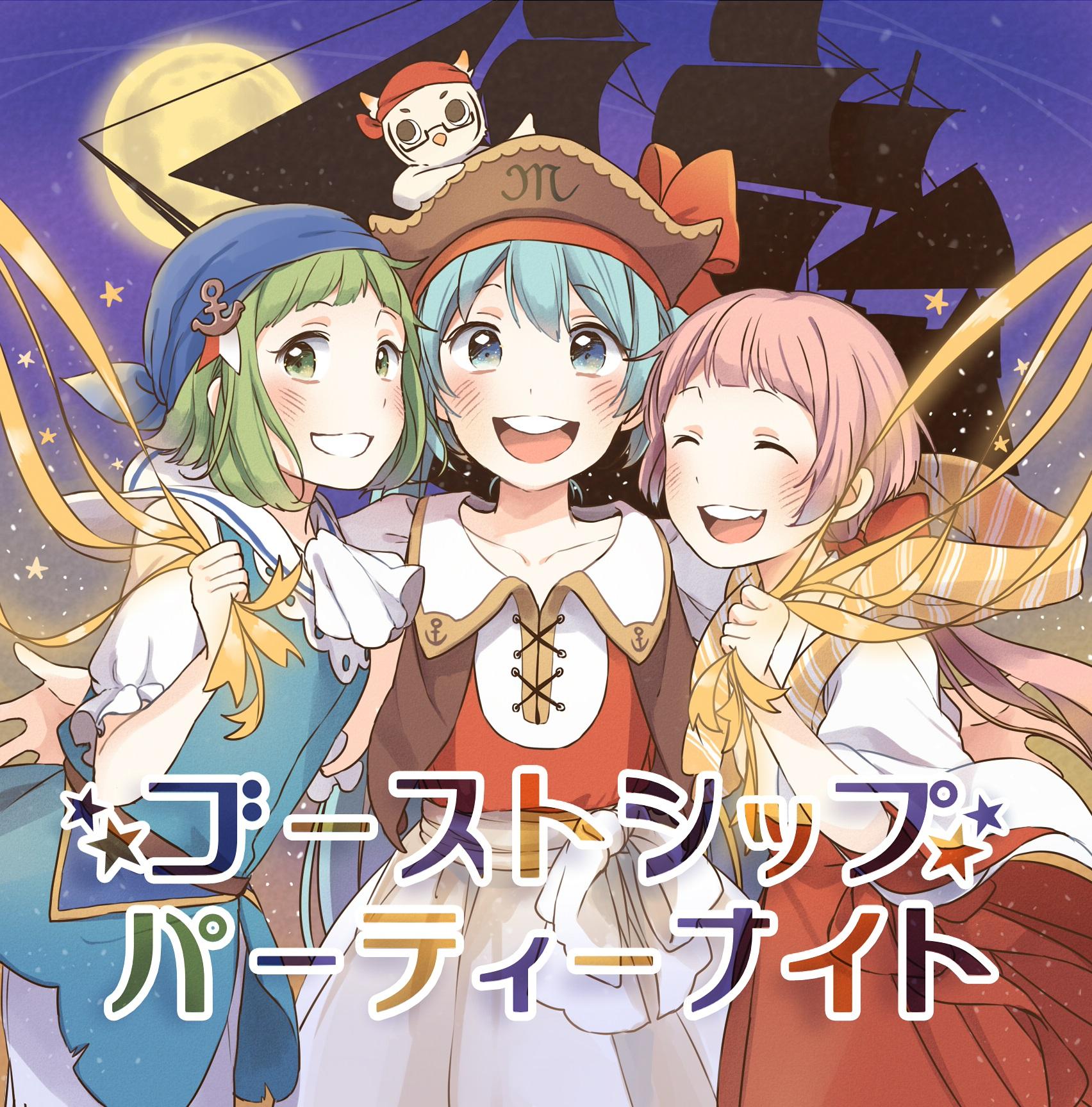 ゴーストシップパーティーナイト (Ghost Ship Party Night) (album)