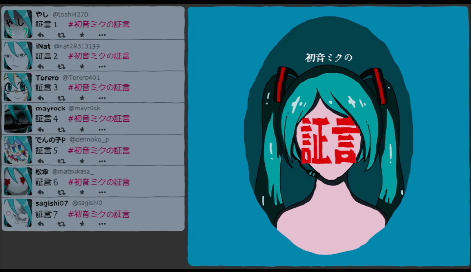 初音ミクの証言 (Hatsune Miku no Shougen)