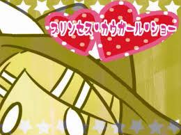 プリンセス・カウガール・ショー (Princess Cowgirl Show)