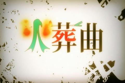火葬曲 (Kasou Kyoku)
