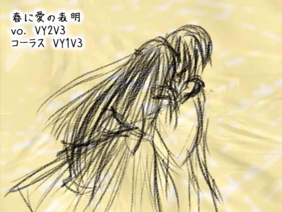 春に愛の表明 (Haru ni Ai no Hyoumei)