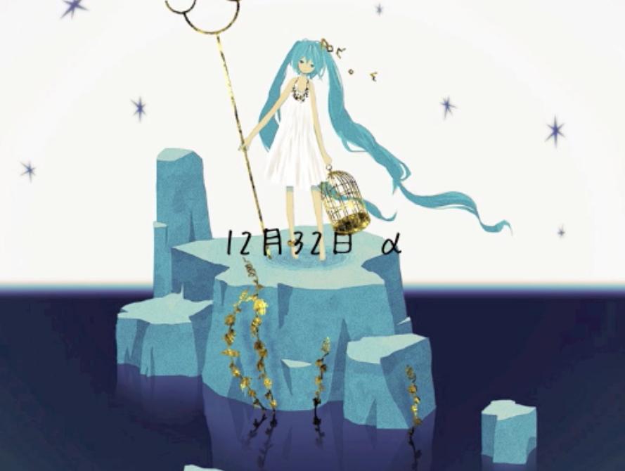12月32日 α (12-gatsu 32-nichi α)