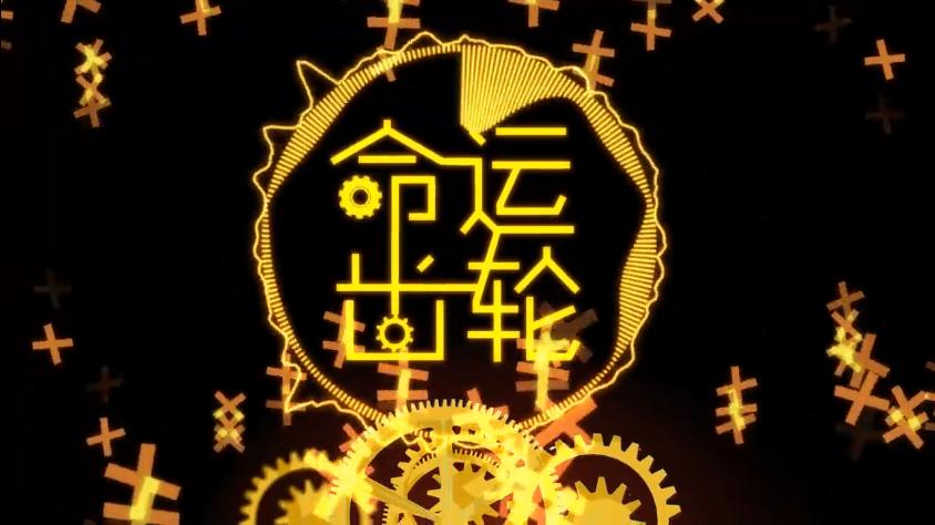 命运齿轮 (Mìngyùn Chǐlún)