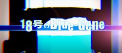 18号のBlue-Gene.png
