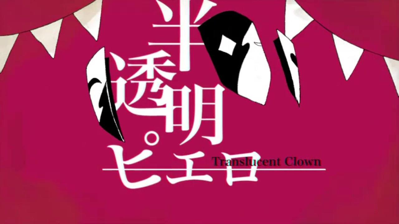 半透明ピエロ (Hantoumei Pierrot)