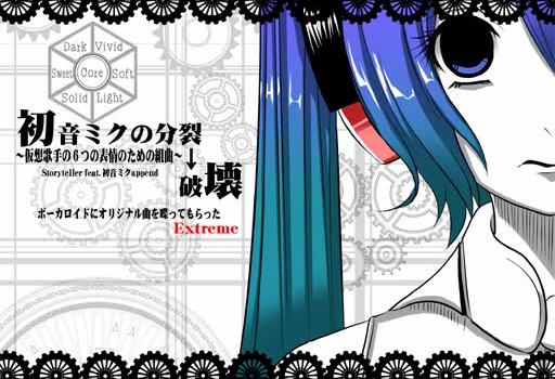 初音ミクの分裂→破壊 (Hatsune Miku no Bunretsu→Hakai)