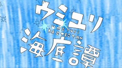 ウミユリ海底譚 (Umiyuri Kaiteitan)