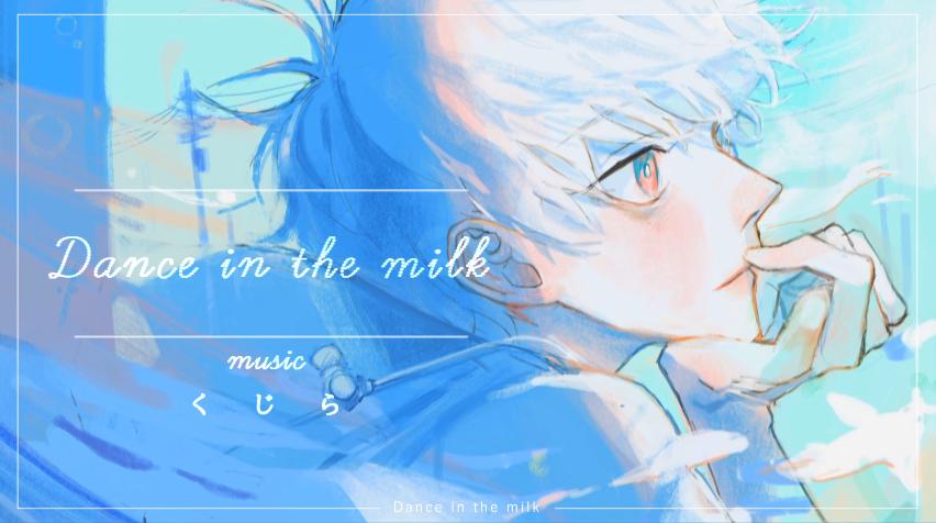 Dance in the milk