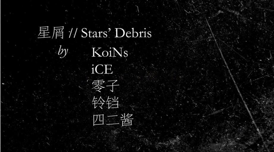 Stars' Debris