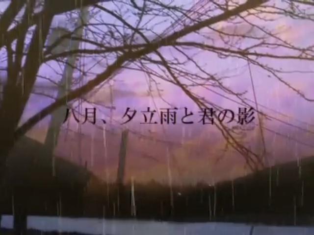 八月、夕立雨と君の影 (Hachigatsu, Yuudachi Ame to Kimi no Kage)