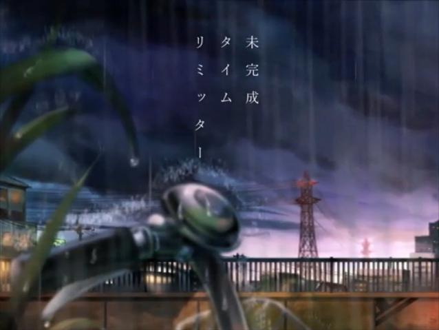 未完成タイムリミッター (Mikansei Time Limiter)