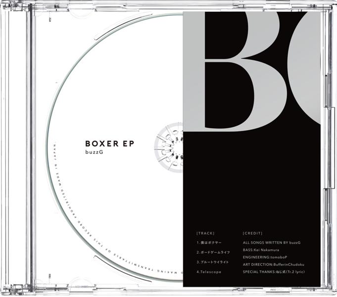 BOXER EP (album)