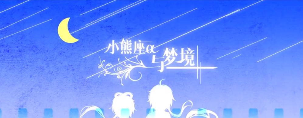 小熊座α与梦境 (Xiǎoxióng Zuò α yǔ Mèngjìng)
