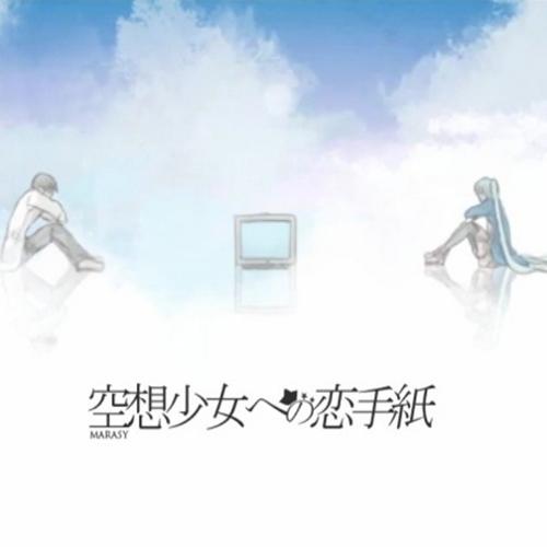 空想少女への恋手紙 (Kuusou Shoujo e no Koitegami)