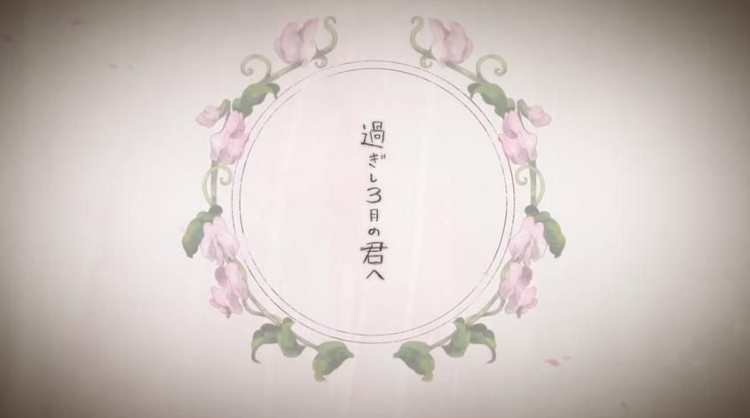 過ぎし3月の君へ (Sugishi 3 Gatsu no Kimi e)