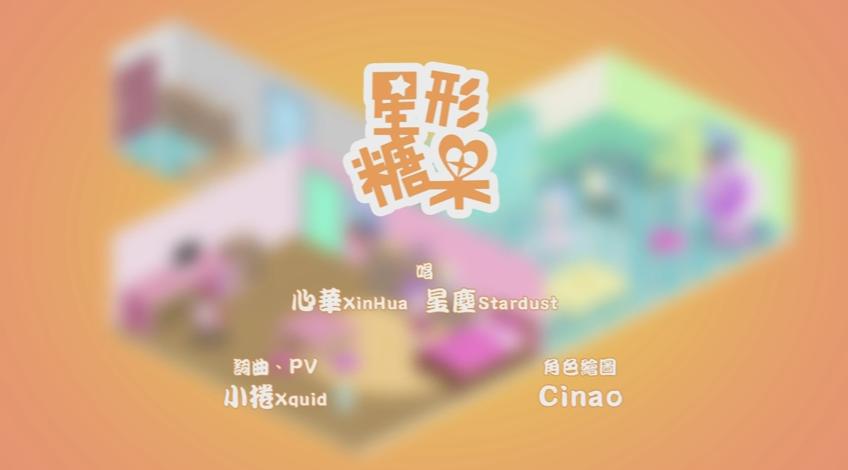 星形糖果 (Xīng Xíng Tángguǒ)