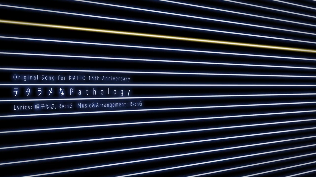 デタラメなPathology (Detarame na Pathology)