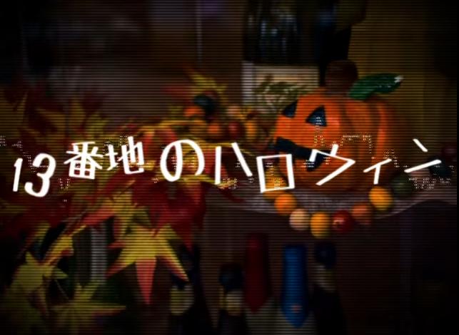 13番地のハロウィン (13-banchi no Halloween)
