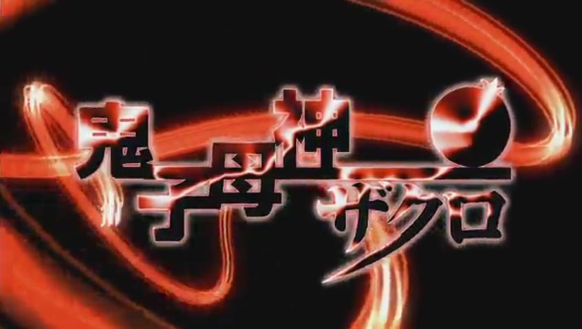 鬼子母神ザクロ (Kishi Bojin Zakuro)